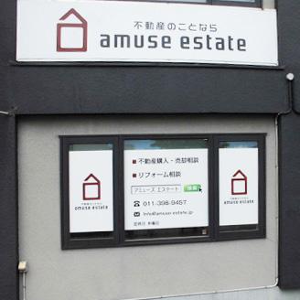 アミューズエステート株式会社 清田本店の写真