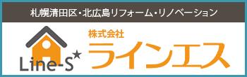 株式会社ラインエス: 江別・札幌清田区・北広島リフォーム・リノベーション